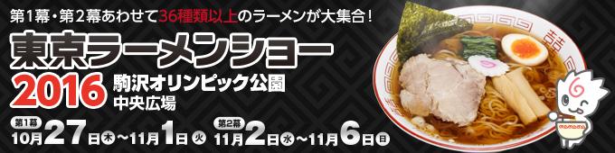 東京ラーメンショー2016