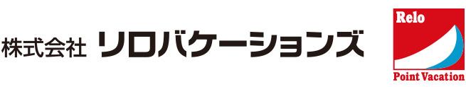 株式会社リロバケーションズ
